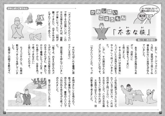 光薫寺発行月刊誌「まごころ」